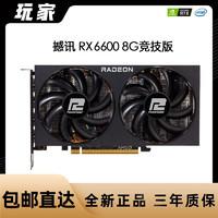 POWERCOLOR 撼讯 AMD RX6600 竞技 8GB GDDR6 电竞游戏独立显卡台式机全新显卡