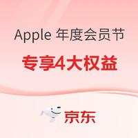 促销活动:京东 Apple产品自营店 x PLUS联名卡