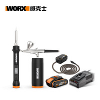 WORX 威克士 MakerX 小型充电喷笔diy工具套装
