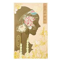 故宫博物院 十二月花神衣系列 书签 四月 牡丹