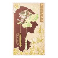 故宫博物院 十二月花神衣系列 书签 六月 荷花