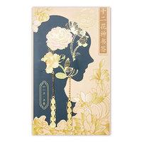 故宫博物院 十二月花神衣系列 书签 十一月 月季