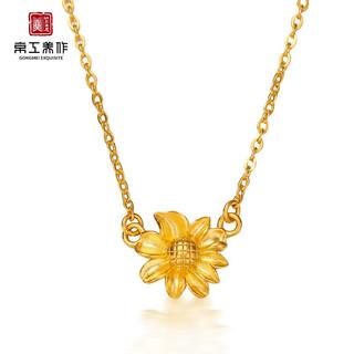 向阳而生 黄金太阳花项链 约5g