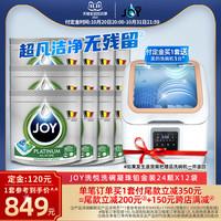 JOY 铂金系列 洗碗机专用凝珠 24颗*12袋(送布谷 BG-DC41 果蔬净化洗碗机)