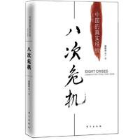 《八次危机·中国的真实经验1949-2009》