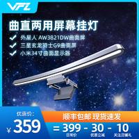 VFZ曲面显示器挂灯屏幕挂灯护眼灯电脑显示屏灯智能台灯护眼灯