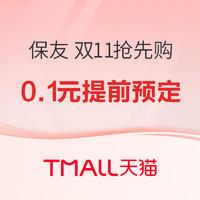 促销活动:天猫 保友办公家具旗舰店 双11抢先购
