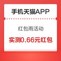 手机天猫App 首页红包雨