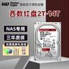 WD/西部数据2T/4T/6T/8T/10T12T西数红盘nas机械硬盘台式电脑