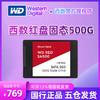WD/西部数据红盘企业级固态2.5寸服务器固态NAS固态500GB1T2T  4T