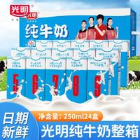【日期新鲜】光明纯牛奶苗条装整箱早餐奶纯牛奶学生奶儿童营养牛奶常温全脂牛奶 纯牛奶250mL*24盒