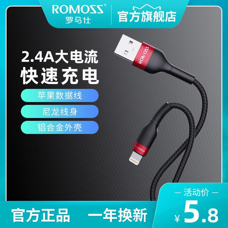 罗马仕 手机快充数据线充电线适用于苹果13平板iPhone12/7/8P/XR11  2.0米蓝色.2.4A.【两条装】