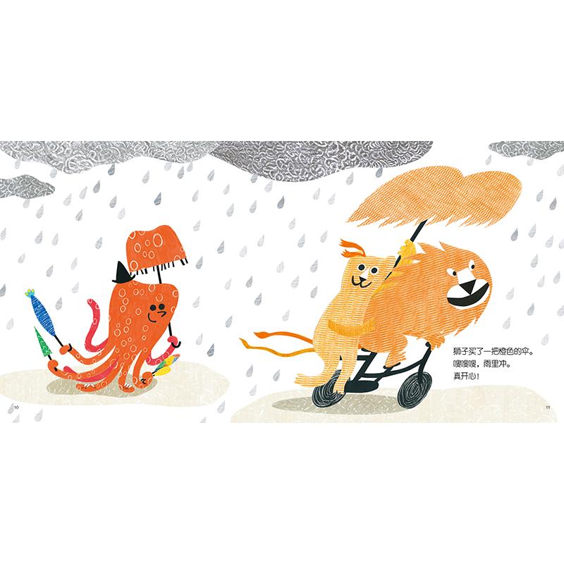章鱼先生卖雨伞 精装硬壳3-4-5-6-8周岁儿童绘本图画故事老师 幼儿园小学生课外书籍阅读父母与孩子的睡前亲子阅读启蒙早教童话
