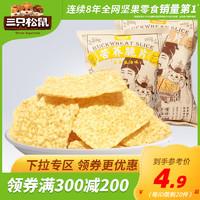 三只松鼠 _苦荞脆片_粗粮锅巴薯片小吃办公室零食 烧烤味苦荞脆片60gx2袋