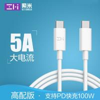 ZMI紫米 C-TO-C数据线Type-C公对公双口适用于MacBook Pro苹果笔记本NS充电线PD快充iPad Pro11/Switch