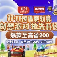 促销活动:京东 布鲁可双11预售会场