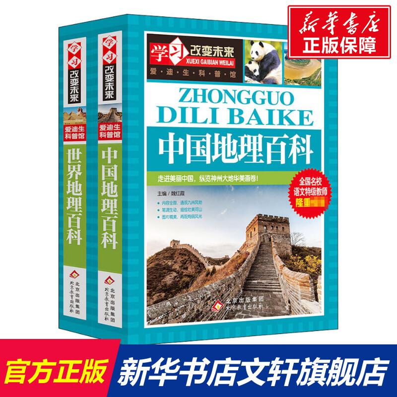 世界地理百科中国地理百科 学习改变未来爱迪生科普馆9-12-15岁中小学生热读课外书青少年儿童文学阅读彩图版书籍