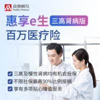 惠享e生百万医疗险(三高肾病版)