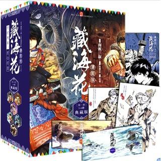 《藏海花漫画 第一季》(共6册)