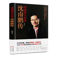 正版包邮 沈南鹏传 做擅长的事张笑恒著 财经人物创业者人物传记名人代表作马云的哲学合伙人企业管理领导力卓有成效的管理者书籍