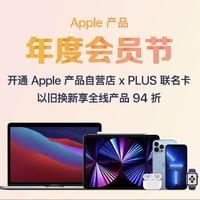 PLUS会员:京东 Apple产品自营店 X 京东PLUS联名会员卡