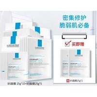 补贴购:LA ROCHE-POSAY 理肤泉 B5多效保湿修护面膜 20片(赠B5面膜2片)