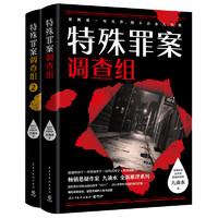 《特殊罪案调查组》(全2册)