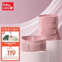 babycare 产后收腹带维尔粉-纱布款 L码-预售