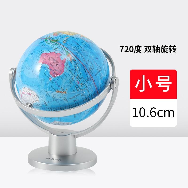 ASD99892 万向旋转地球仪 小号 10.6cm