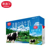 MAIQUER 麦趣尔 新疆纯牛奶200ml*20盒整箱装学生儿童早餐奶