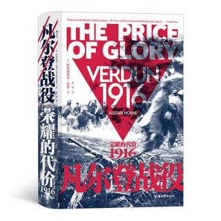 《汗青堂丛书·凡尔登战役:荣耀的代价 1916》