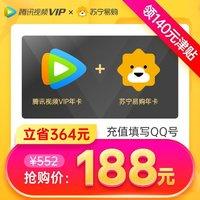 Tencent 腾讯 视频VIP会员12个月+苏宁易购super会员年卡 送140元津贴