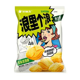 浪里个浪 薯片 玉米浓汤味 125g