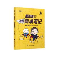 《2022考研政治徐涛冲刺背诵笔记》
