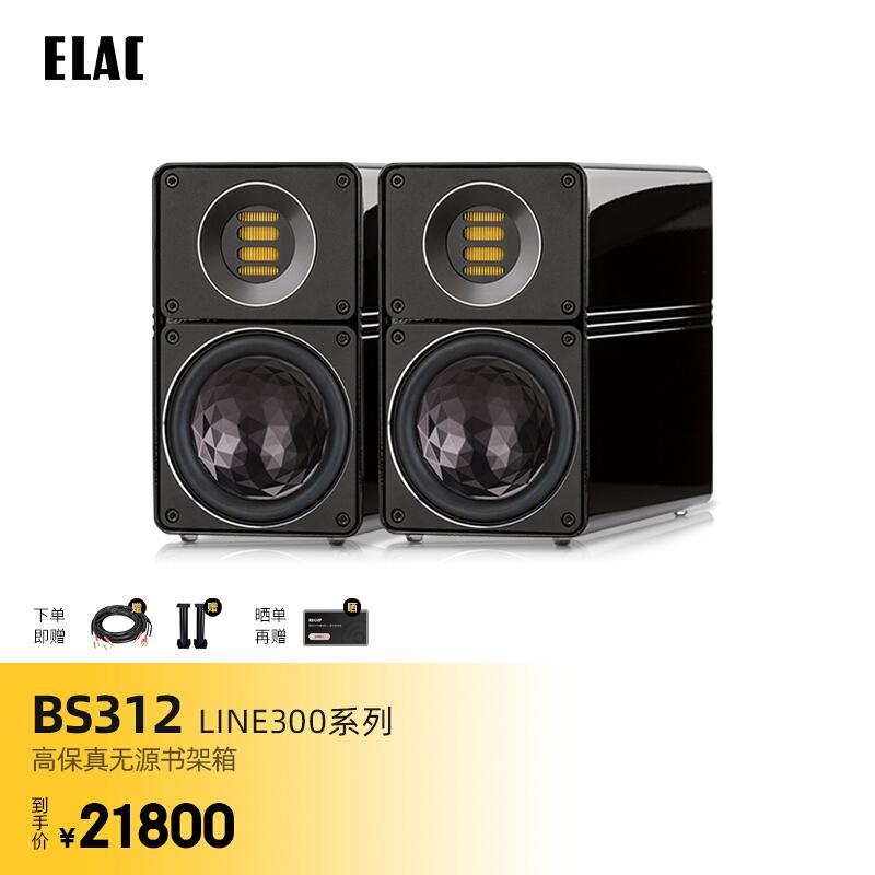 德国意力(ELAC) Line 300系列 BS312书架箱发烧级HiFi音响桌面无源音箱原装进口 黑