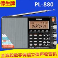 TECSUN 德生 Tecsun) 收音机高性能全波段数字调谐立体声收音机PL-880 黑色