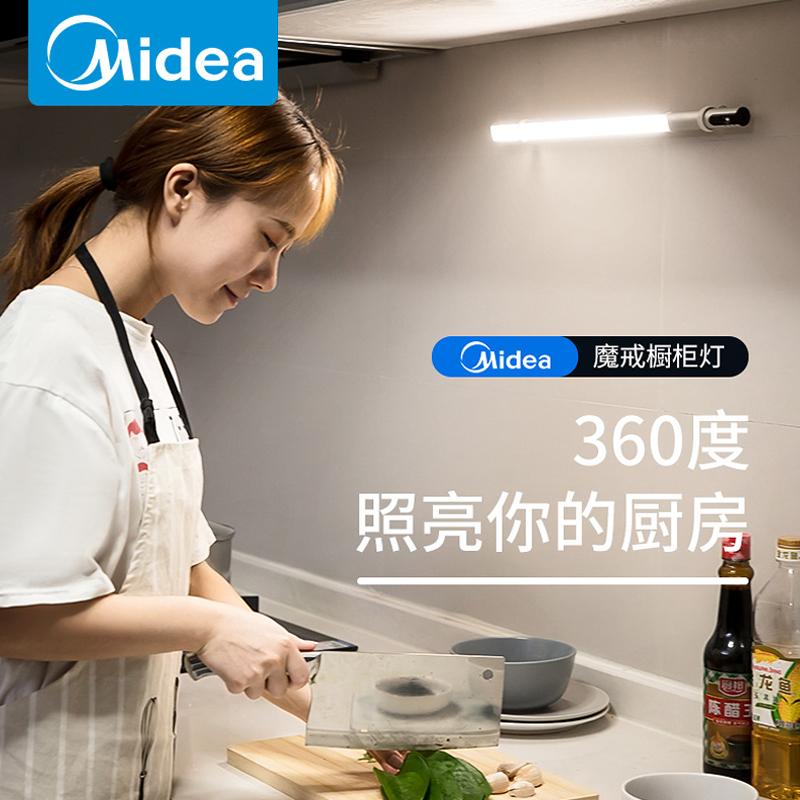 LED橱柜灯带可充电式智能感应厨房切菜照明玄关2021年新款免安装