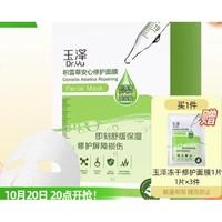 88VIP:Dr.Yu 玉泽 积雪草安心修护干面膜 6片 赠同款 3片