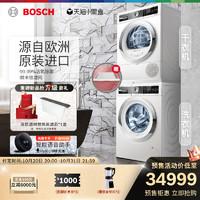 Bosch/博世 10+10KG进口 活氧洗衣机烘干机洗烘套装组合656B00+A00