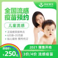 儿童流感疫苗 单针接种预约代订