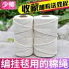 棉绳diy手工编织线细棉绳子软捆绑绳耐磨粗编绳棉线绳挂毯材料包