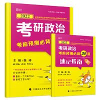 预售:《2022徐涛考研政治考前预测必背20题》