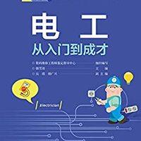 《电工从入门到成才》 Kindle电子书