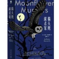 《猫头鹰谋杀案》(套装共2册)