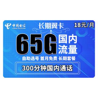 中国电信 手机卡流量卡上网卡电话卡星卡花卡翼卡校园卡天翼支付100G半年包年5G全国通用不限速畅享 电信长期翼卡 18包每月65G全国流量+300分钟