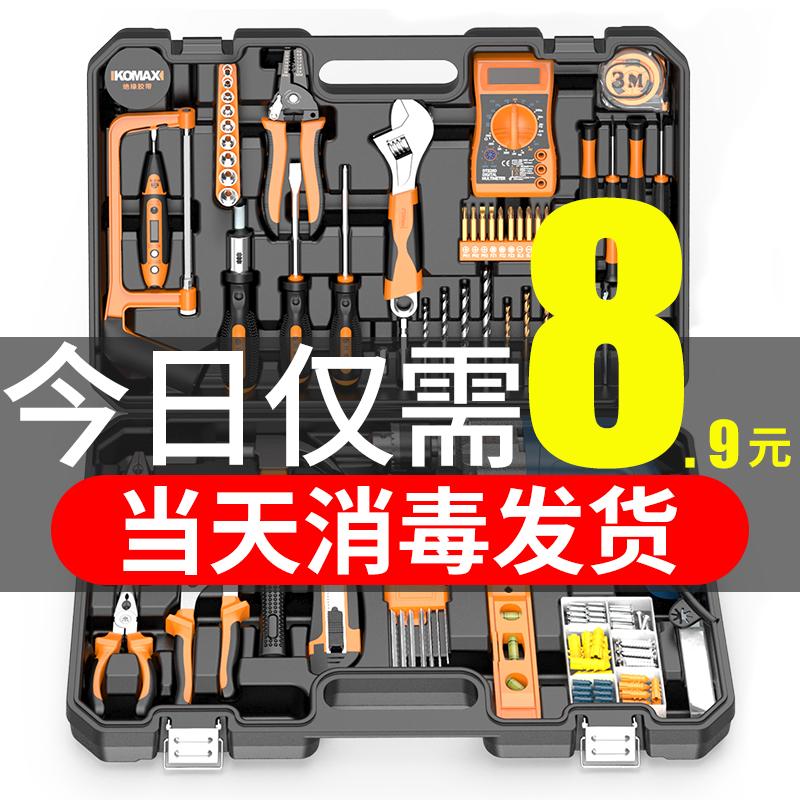日常家用工具箱套装大全五金电工专用维修家庭车载多功能组合全套