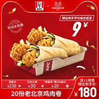KFC 肯德基 20份老北京鸡肉卷 兑换券