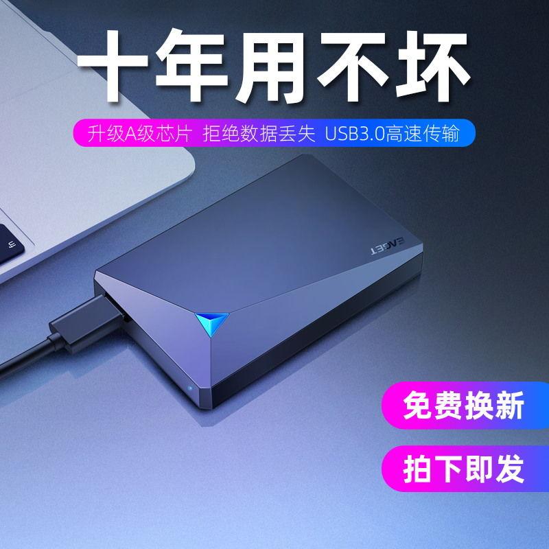 忆捷2TB移动硬盘高速传输USB3.0外接PS4手机游戏机械盘兼容MAC