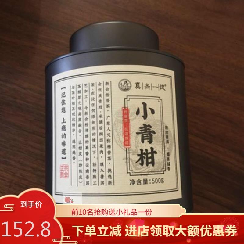新日期真尚一饮新茶正宗新会小青柑陈皮熟茶柑普橘普茶叶50