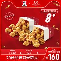 KFC 肯德基 电子券码  20份劲爆鸡米花(大)兑换券